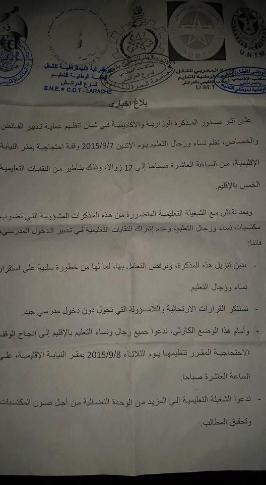 النقابات بإقليم العرائش تدين المذكرة 352/15