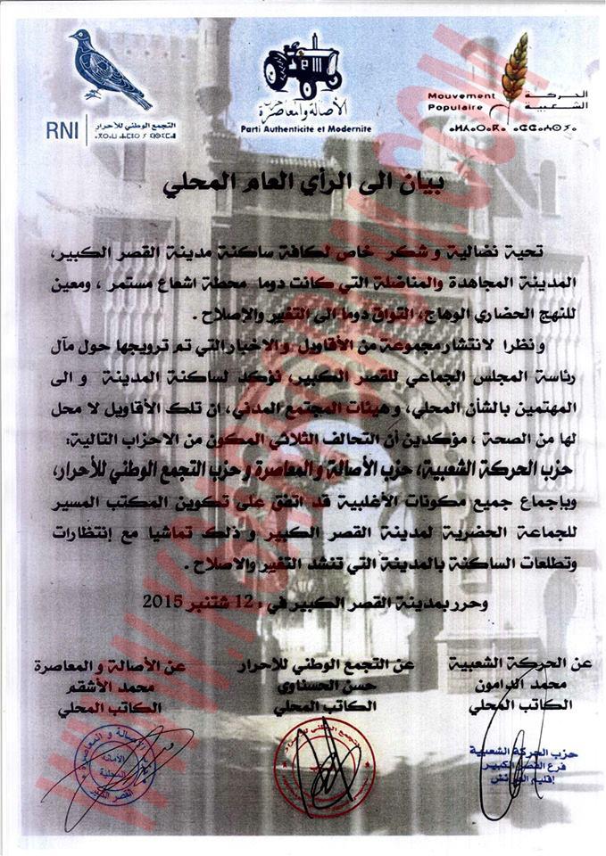 عاجل : صدور بلاغ التحالف الذي انتظره الشارع القصري طويلا