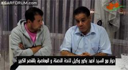حوار مع أحمد بكور حول التحالفات ـ فيديو كامل ـ
