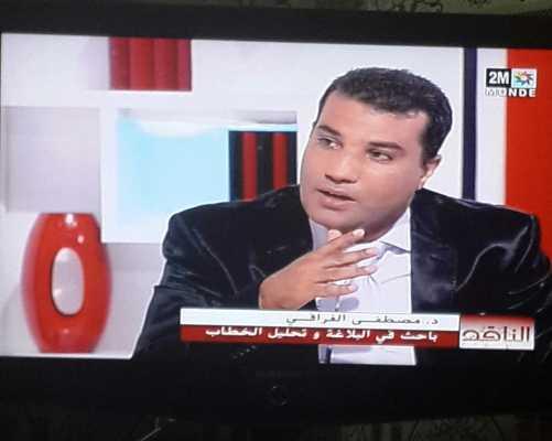 """مصطفى الغرافي يناقش آخر إصداراته على شاشة """"دوزيم"""""""