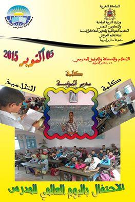 مجموعة مدارس السريمة تحتفل باليوم العالمي للمدرس