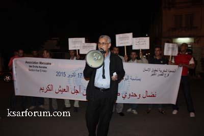 الجمعية المغربية لحقوق الإنسان تحتج في اليوم العالمي لمحاربة الفقر