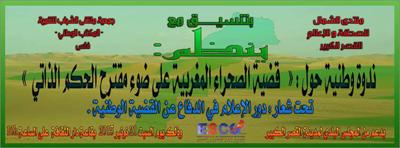 دعوة: ندوة وطنية حول قضية الصحراء المغربية على ضوء مقترح الحكم الذاتي