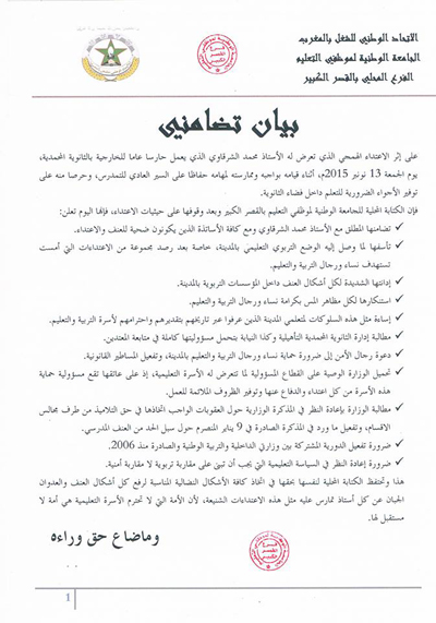 الجامعة الوطنية لموظفي التعليم بالقصر الكبير تتضامن مع محمد الشرقاوي
