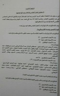 سابقة.. المجلس البلدي للقصر الكبير يزور محاضر دورة جماعية