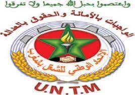 نقابة الاتحاد الوطني للشغل بالمغرب بالقصر الكبير تعزي في وفاة والد عضو الكتابة المحلية  الحسن التليدي
