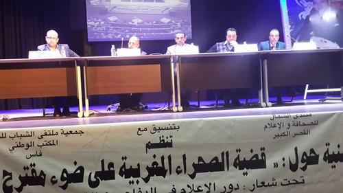 """منتدى الشمال للصحافة و الاعلام ينظم ندوة بعنوان """" قضية الصحراء المغربية على ضوء مقترح الحكم الذاتي"""""""