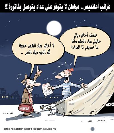 غرائب أمانديس : مواطن لا يتوفر على عداد يتوصل بفاتورة