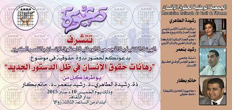 """القصر الكبير: ندوة حقوقية حول """" رهانات حقوق الإنسان في ظل الدستور الجديد """""""