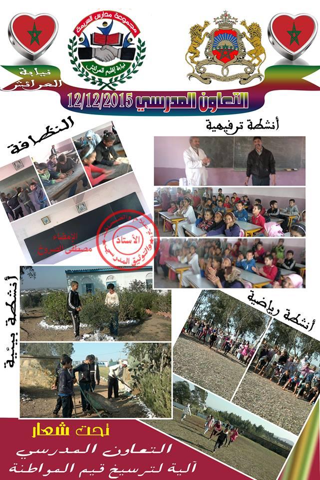 مجموعة مدارس السريمة تحتفل باليوم الوطني للتعاون المدرسي