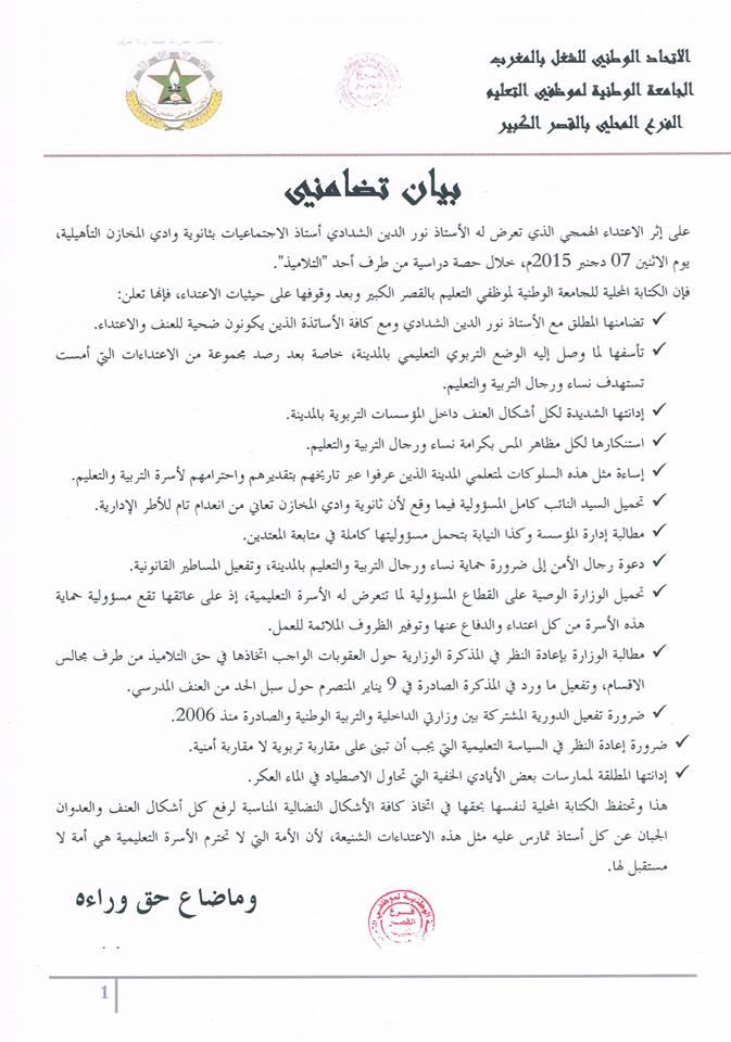 الجامعة الوطنية لموظفي التعليم تتضامن مع الأستاذ نور الدين الشدادي