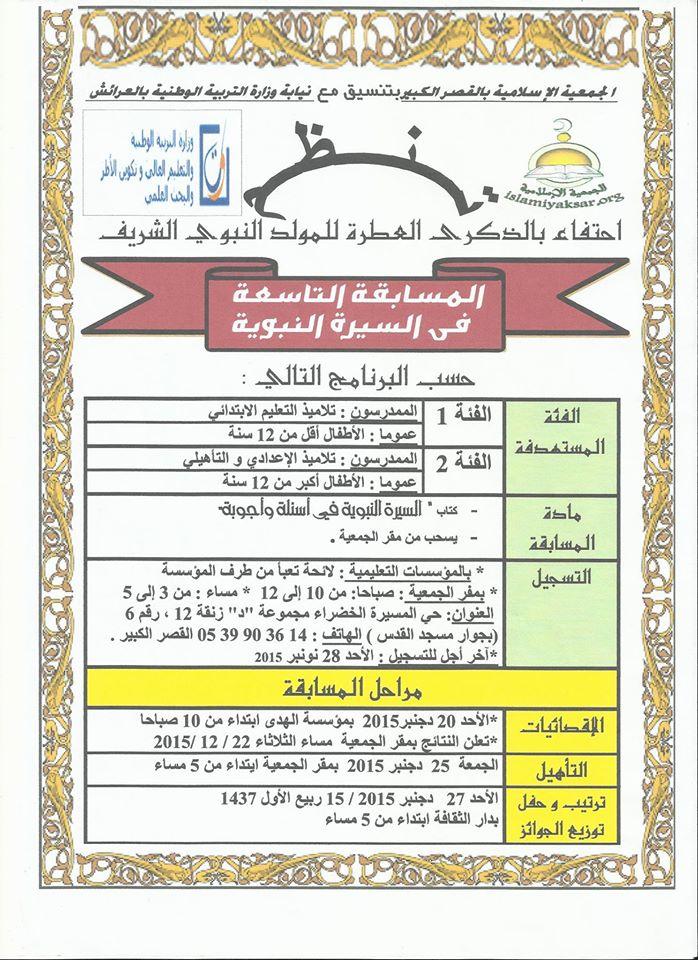 الجمعية الاسلامية بالقصر الكبير تنظم المسابقة التاسعة في السيرة النبوية