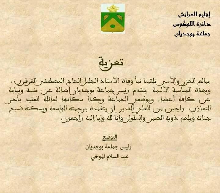 رئيس جماعة بوجديان يعزي في وفاة المناضل مصطفى القرقري
