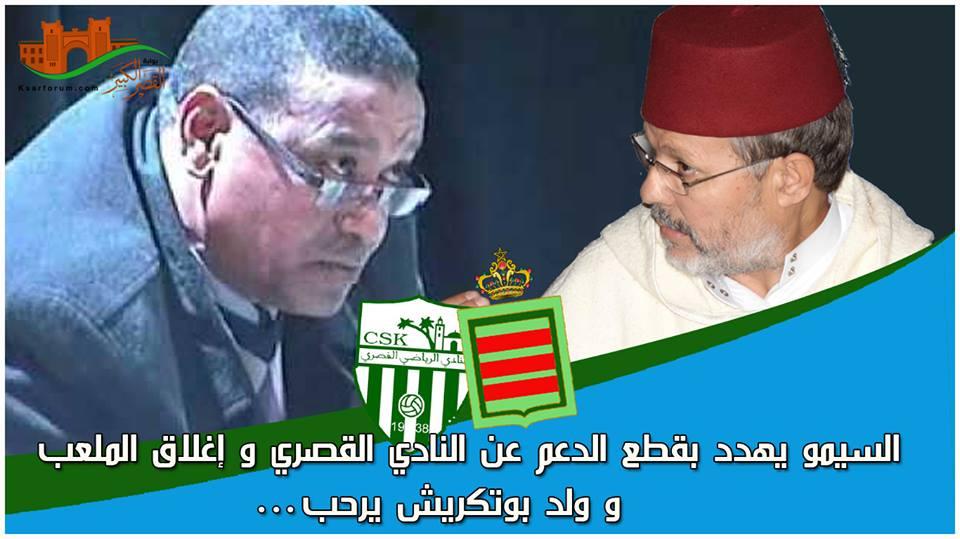 السيمو يهدد بقطع الدعم عن النادي القصري و إغلاق الملعب و ولد بوتكريش يرحب ..
