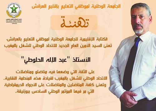 الكتابة الإقليمية للجامعة الوطنية لموظفي التعليم بالعرائش تهنئ عبد الاله الحلوطي