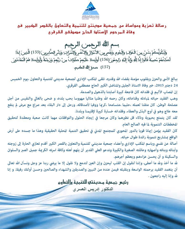 رسالة تعزية ومواساة من جمعية مدينتي للتنمية والتعاون بالقصر الكبير في وفاة المرحوم الأستاذ الحاج مصطفى القرقري.