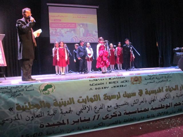 نيابة التعليم بالعرائش تحتفل بذكرى 11 يناير