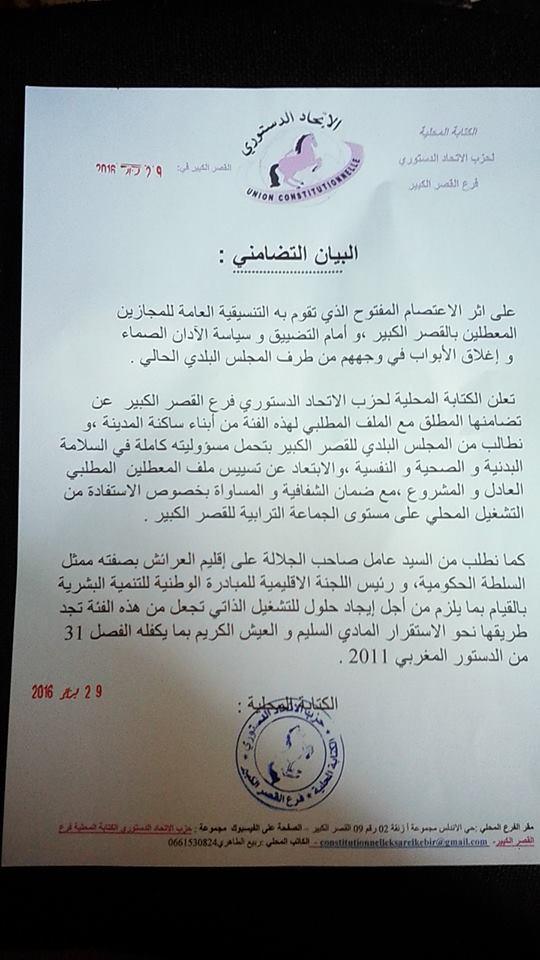 الاتحاد الدستوري يتضامن مع التنسيقية العامة للمجازين المعطلين بالقصر الكبير