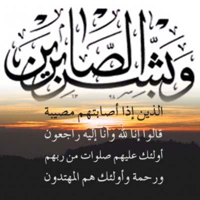 تعزية: وفاة والدة الزميل الإعلامي عصام عفيف العرائشي