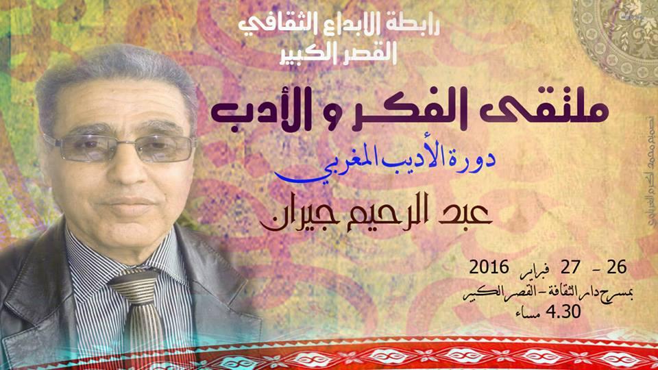 ملتقى الفكر والأدب : دورة الأديب عبد الرحيم جيران