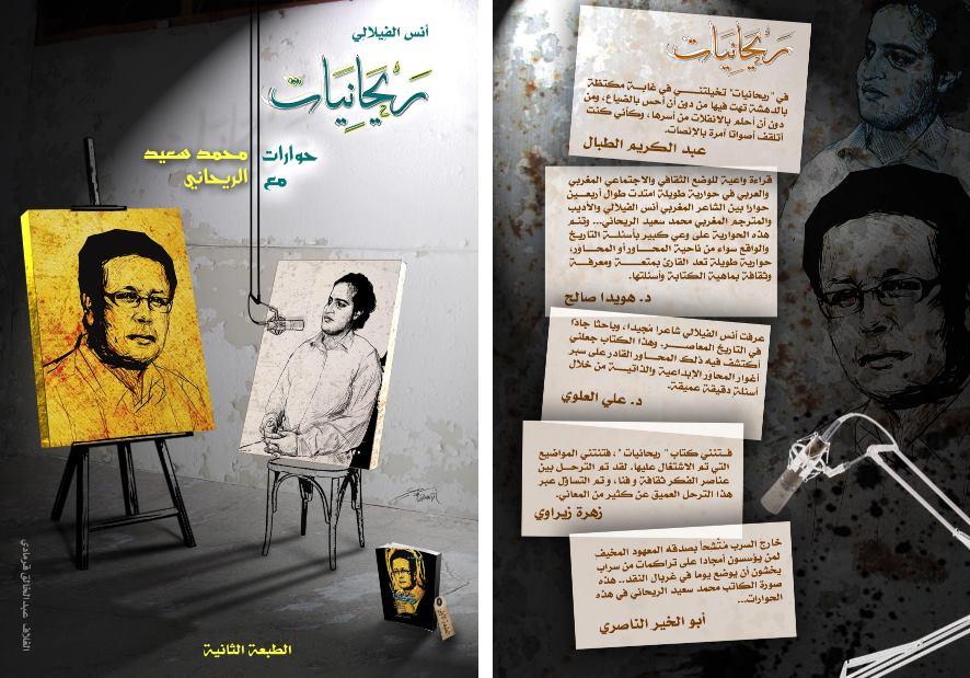 """صدور الطبعة الثانية لــ""""ريحانيات"""" الشاعر المغربي أنس الفيلالي"""