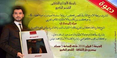 رابطة الإبداع الثقافي تحتفي بالقاص المغربي مراد المساري