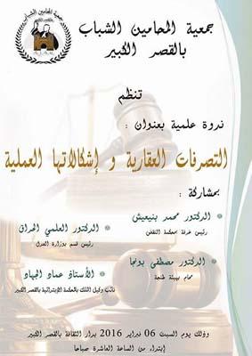دعوة: جمعية المحامين الشباب تنظم ندوة حول التصرفات العقارية و إشكالاتها العملية