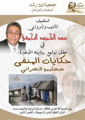 جمعية ابن رشد للتواصل تستضيف الروائي عبد الحميد البجوقي