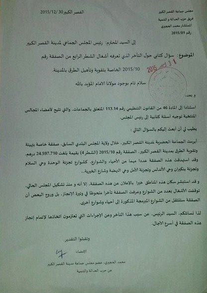 المستشار محمد الحجيري يسائل رئيس المجلس حول الصفقة الخاصة بتقوية و تأهيل الطرق