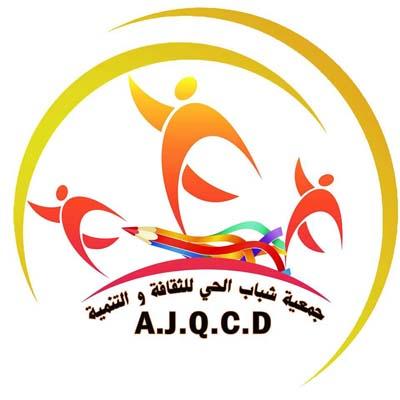 جمعية شباب الحي للثقافة و التنمية .. مولود جمعوي جديد بالمدينة