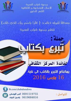 جمعية شباب الصحوة تنظم حملة التبرع بالكتب لفائدة المركز الثقافي