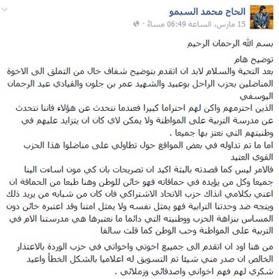 الحاج محمد السيمو