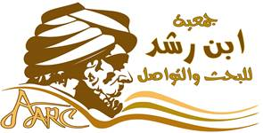 جمعية ابن رشد للبحث و التواصل