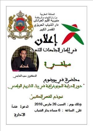 دور الدراسة المونوغرافية في بناء التاريخ الوطني محاضرة يؤطرها د. سعيد الحاجي بدار الشباب