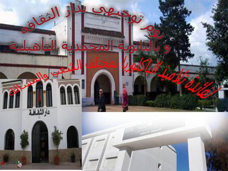 يوم توجيهي لفائدة تلاميذ المستوى باكلوريا بدار الثقافة والثانوية المحمدية بالقصر الكبير