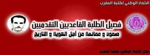 بلاغ توضيحي لفصيل القاعديين التقدمين حول تخليد ذكرى الشهيد آيت الجيد محمد بنعيسى