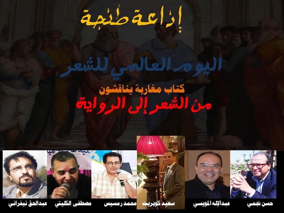 """كتاب مغاربة يناقشون """"من الشعر إلى الرواية"""" عبر إذاعة طنجة"""