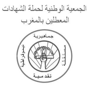 الجمعية الوطنية لحملة الشهادات المعطلين تدعو إلى الاحتجاج قرب ساحة المنار