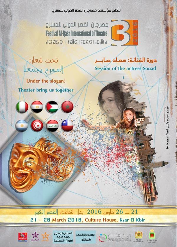 الإعلان عن الدورة الثالثة لمهرجان القصر الدولي للمسرح، دورة الفنانة سعاد صابر
