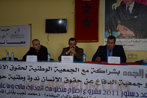 """الديمقراطيون الجدد بالقصر الكبير ينظمون ندوة حول """"  السياسة القضائية بالمغرب .. """""""