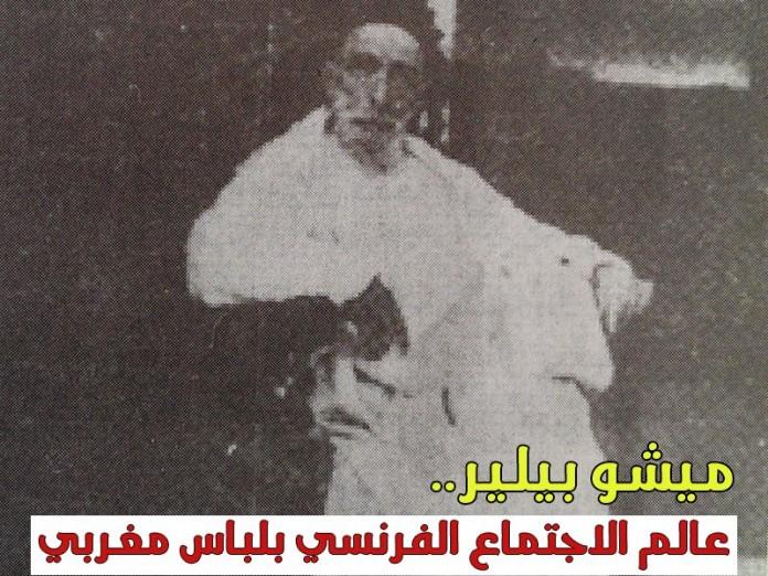 عالم الاجتماع ميشو بيلير.. تظاهر باعتناق الإسلام وحفظ القرآن وتزوج من مغربية
