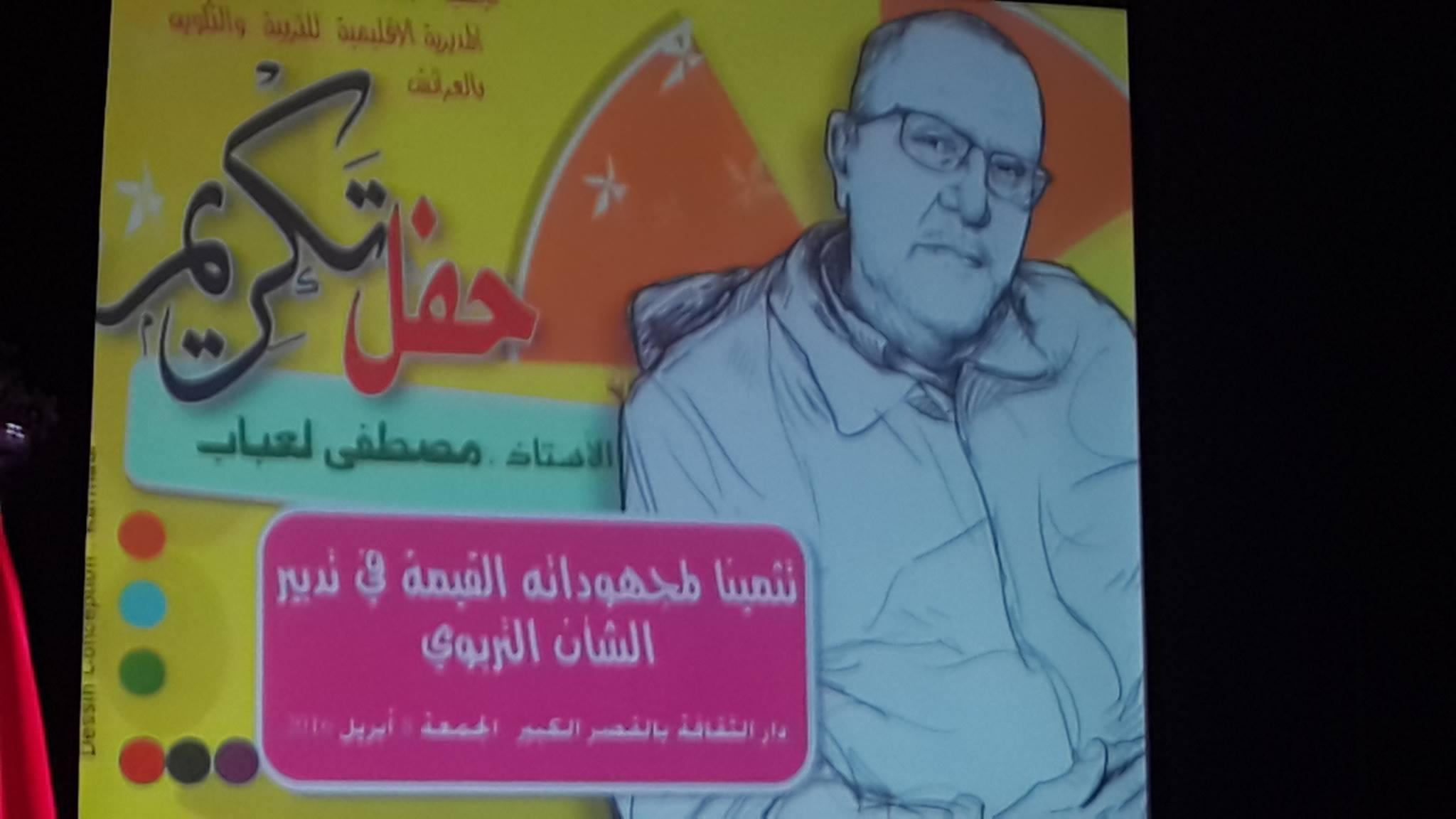 المديرية الإقليمية بالعرائش تكرم النائب الإقليمي السابق مصطفى لعباب