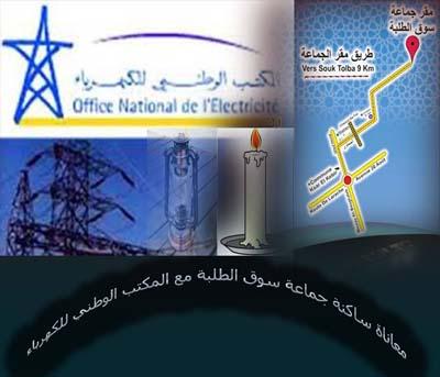 معاناة ساكنة جماعة سوق الطلبة مع المكتب الوطني للكهرباء