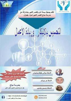"""""""التحسيس بالابتكار و ريادة الأعمال"""" موضوع ندوة لجمعية بسمة أمل ومدرسة مياج"""