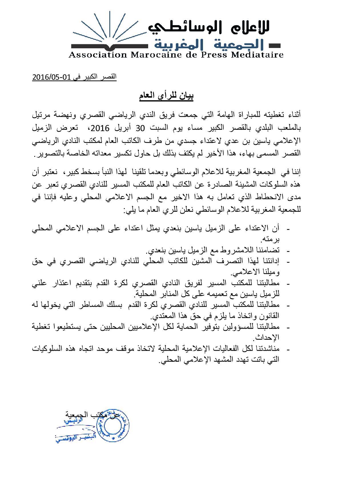 الجمعية المغربية للإعلام الوسائطي تتضامن مع ياسين بن عدي