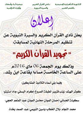 نادي القرآن والسيرة بالثانوية المحمدية ينظم المرحلة النهائية لمسابقة التجويد