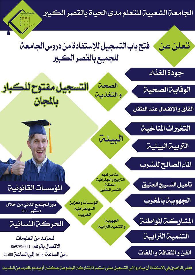 الجامعة الشعبية للتعلم مدى الحياة تفتح أبواب التسجيل