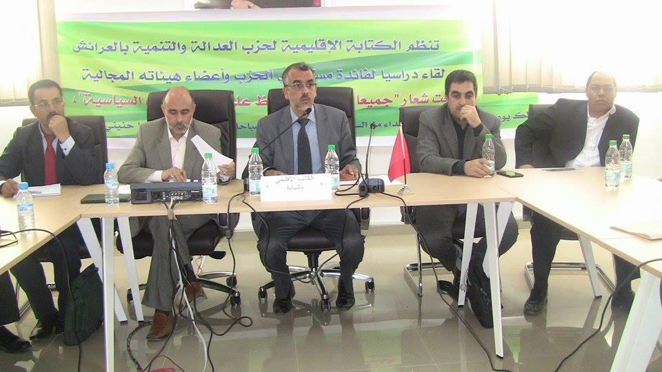 الكتابة الاقليمية لحزب العدالة والتنمية تعقد يوما دراسيا لفائدة مستشاريها