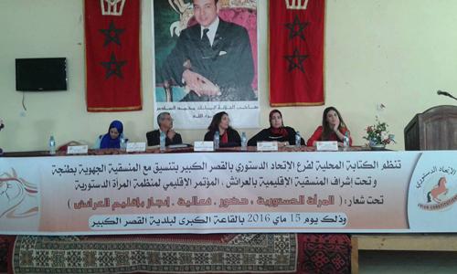 انتخاب حنان تمتام  كاتبة اقليمية لمنظمة المرأة الدستورية بإقليم العرائش