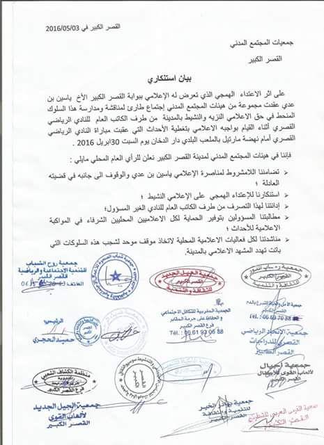عدد من جمعيات المجتمع المدني القصري تتضامن مع ياسين بن عدي